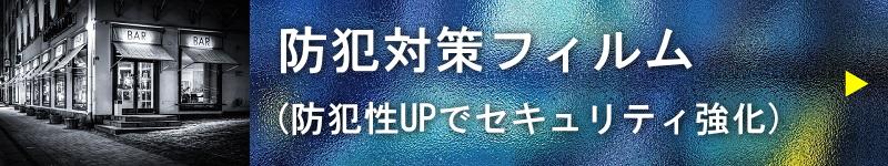 防犯対策フィルム(防犯性UPでセキュリティ強化)