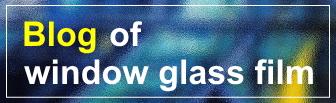 窓ガラスフィルムブログ