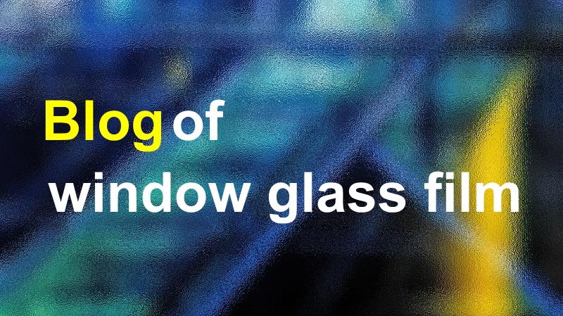 窓ガラスフィルム-室内空間のお悩みを解決するブログ