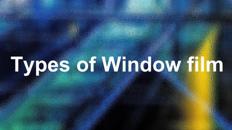 窓ガラスフィルムの種類