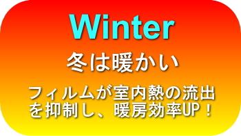 遮熱断熱フィルムで冬は暖かい