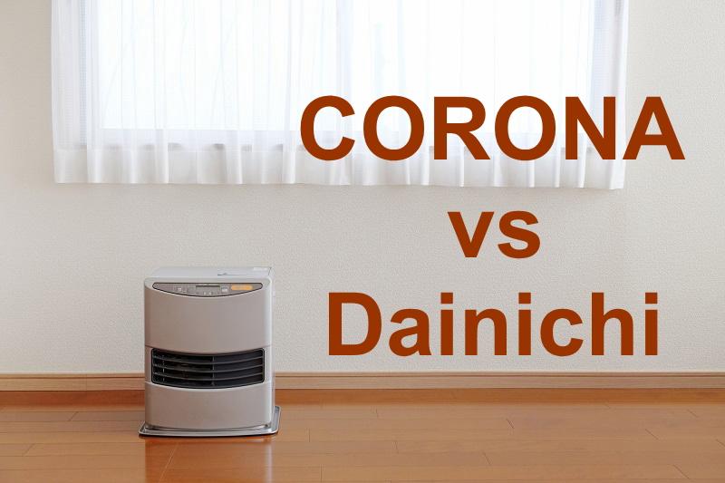 石油ファンヒーター/コロナ vs ダイニチ