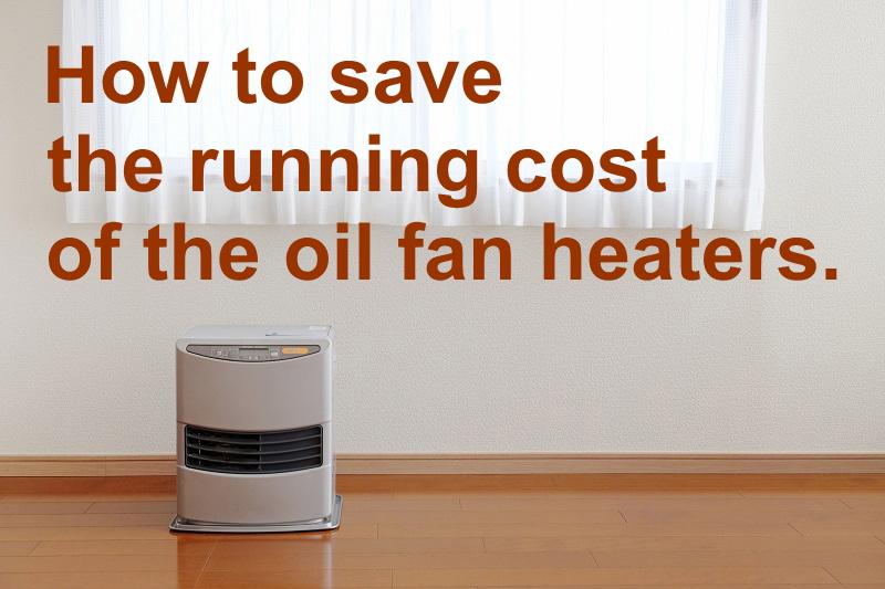 石油ファンヒーターの灯油代と電気代を節約する方法