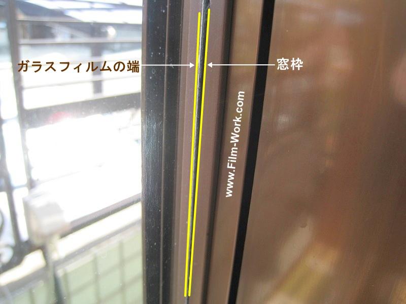 ガラスフィルムと窓枠のエッジスペースは2~3mm