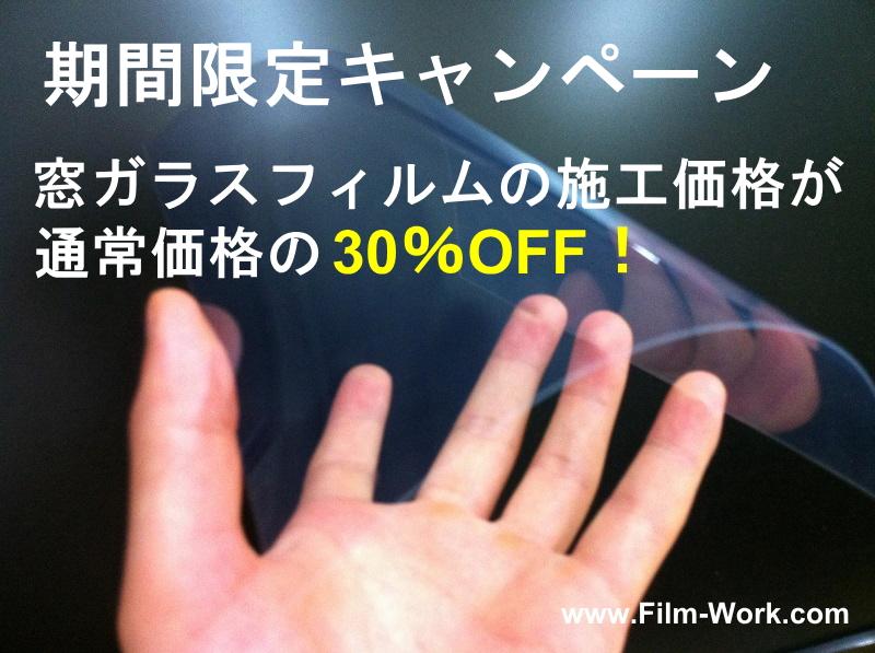 期間限定キャンペーン、窓ガラスフィルムの施工価格が通常価格の30%OFF