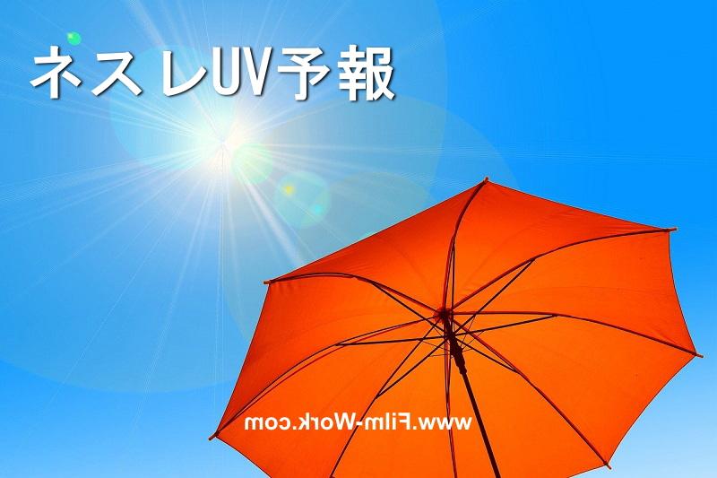 ネスレUV予報で紫外線対策