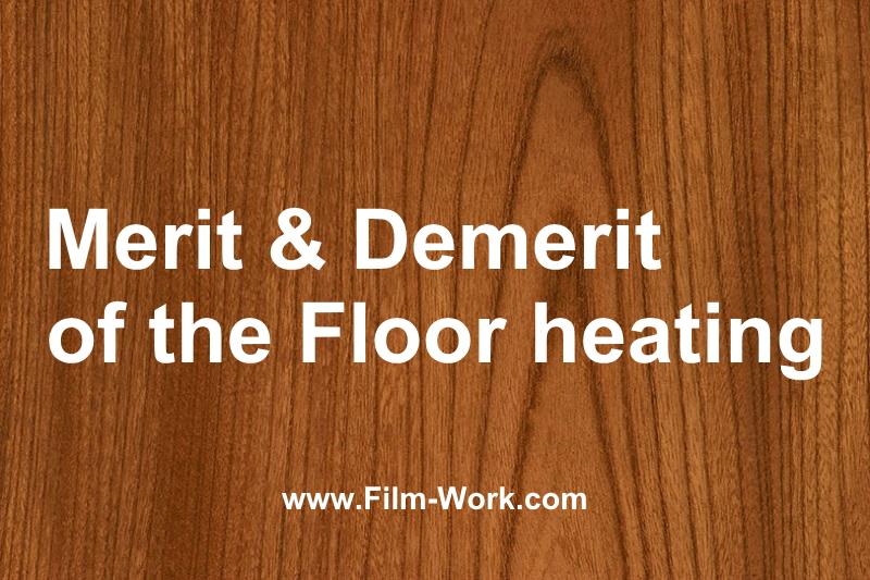 床暖房のメリットとデメリット