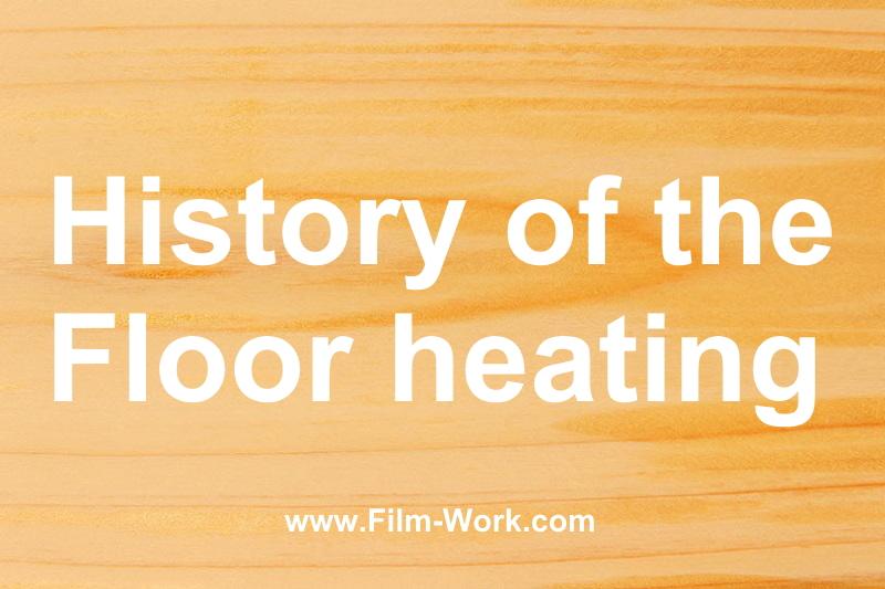 床暖房の歴史