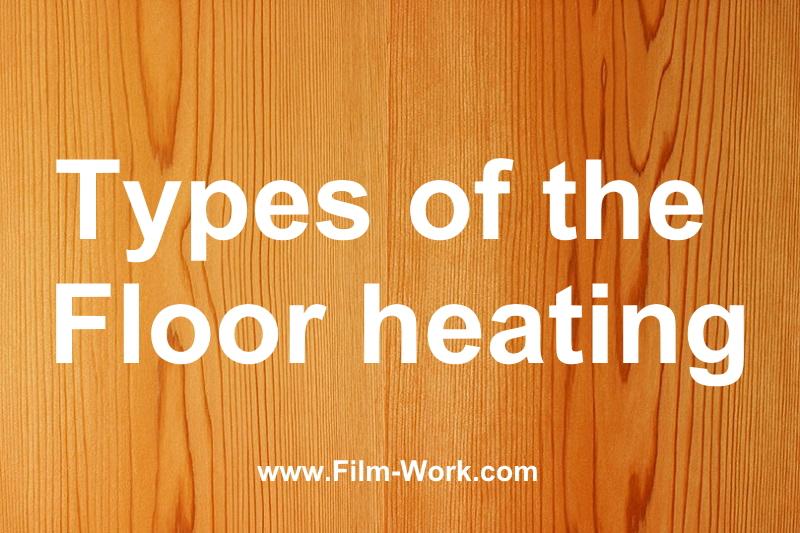 床暖房の種類