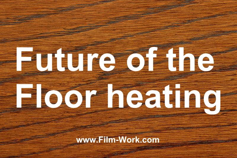 床暖房の将来