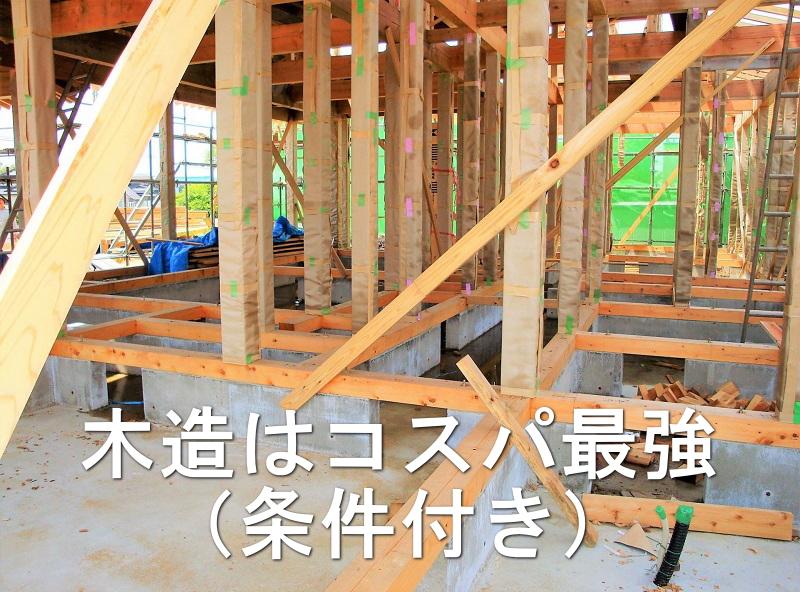 木造はコスパ最強(条件付き)
