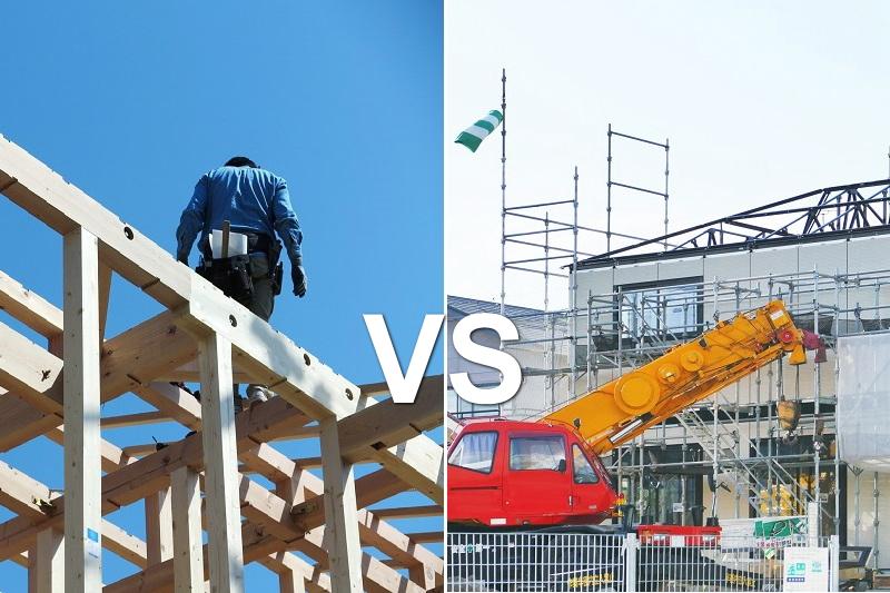 木造住宅vs鉄骨造住宅どっち?