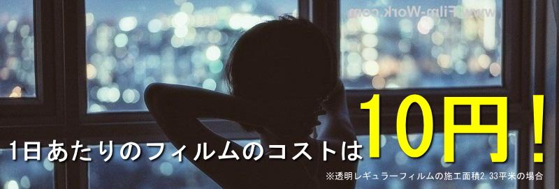 1日あたりの透明レギュラーフィルムのコストは10円