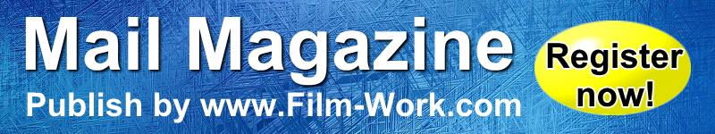 www.Film-Work.com/フィルムワークのメールマガジン登録