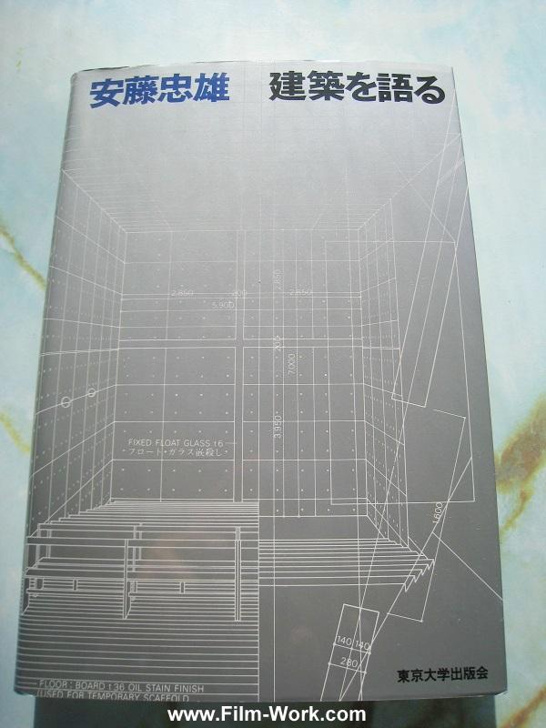 [本]安藤忠雄、建築を語る [Book]Tadao Ando talks about construction.