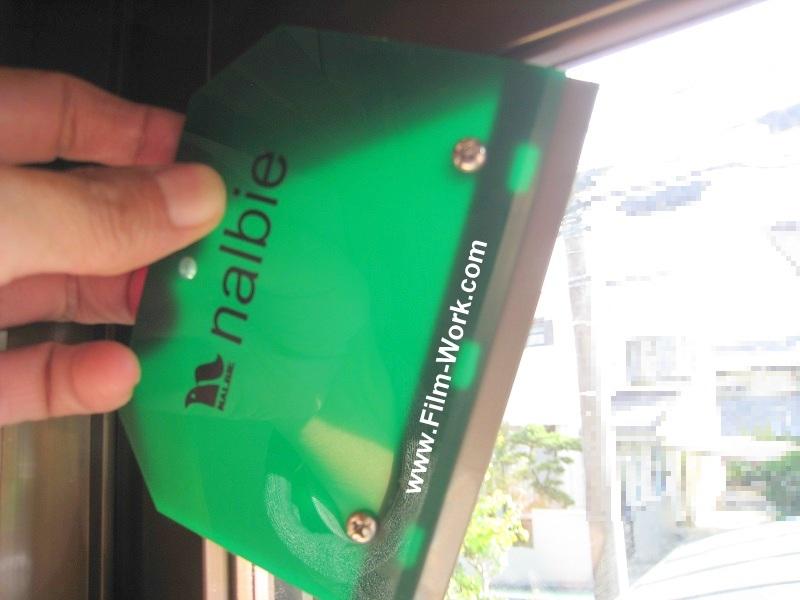 建築窓ガラスフィルムの貼り替え,貼り直し,スクレーパーによる剥がし作業は静岡県浜松市のフィルムワークへ