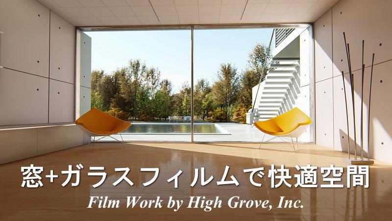 窓+ガラスフィルムで快適空間/窓ガラスフィルム施工のフィルムワーク/Film work by High Grove, Inc.静岡県浜松市