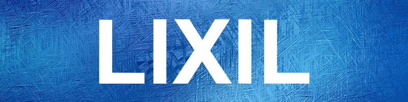 LIXILのLow-E複層ガラスの紫外線カット率