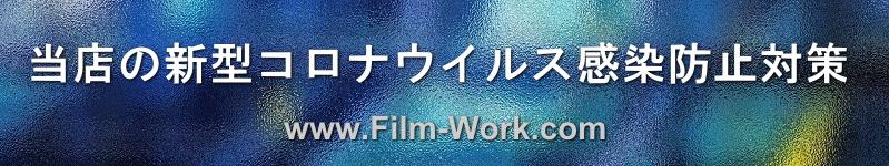 Film-work/フィルムワークの新型コロナウイルス感染防止対策