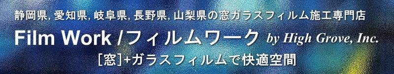 窓ガラスフィルム施工で99%UVカット,遮熱,断熱,目隠し-静岡県浜松市