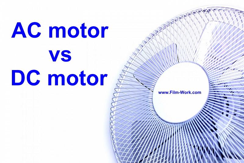 扇風機のACモーターvsDCモーター電気代比較