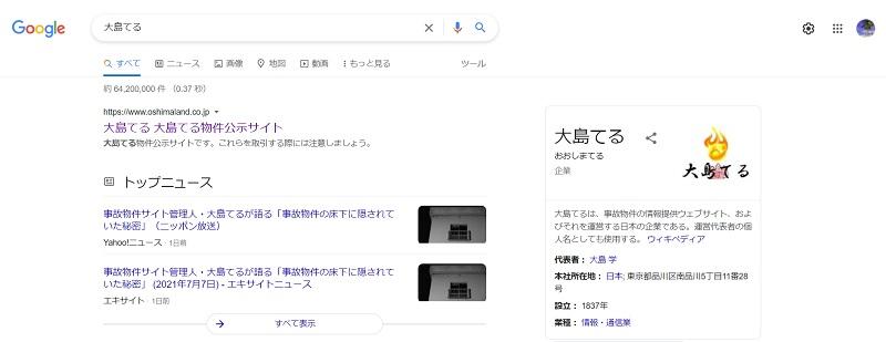 大島てる Google検索結果