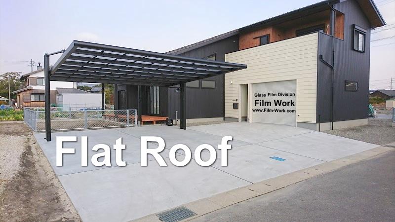 カーポート、フラット屋根タイプ