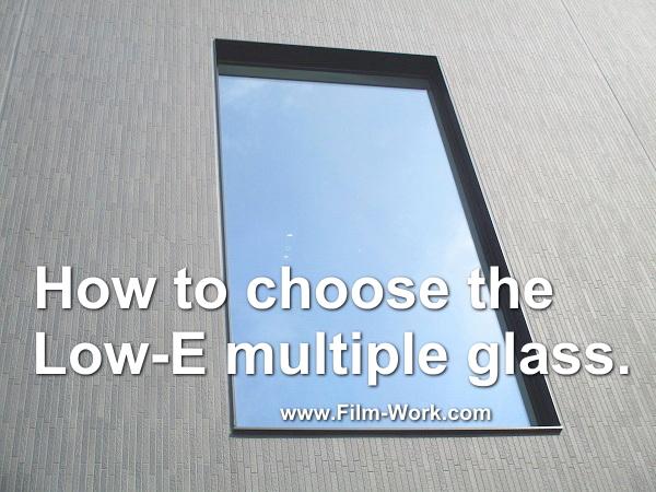 Low-E複層ガラスの選び方