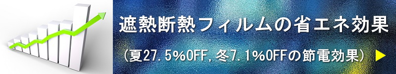 遮熱断熱フィルムの省エネ効果(夏27.5%OFF,冬7.1%OFFの節電効果)