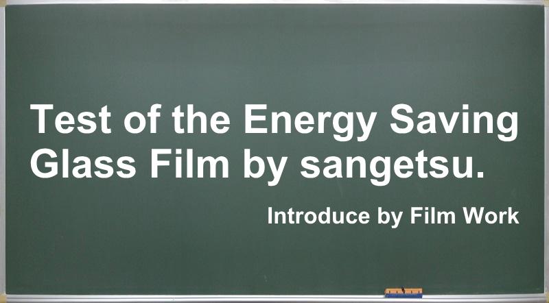 sangetsu/クレアス低放射エコリム70(GF1206)ガラスフィルム省エネテスト